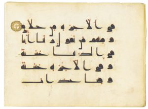 9th century Qur'an, an early kufic example from the Abbasid period